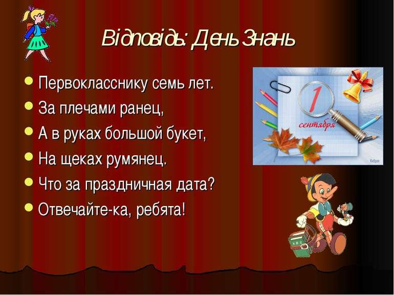 Відповідь: День Знань Первокласснику семь лет. За плечами ранец, А в руках бо...