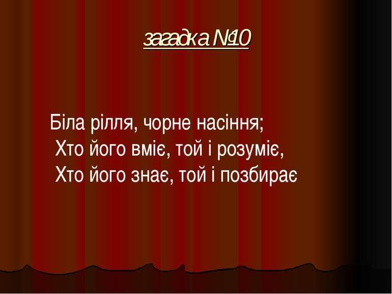 загадка №10 Біла рілля, чорне насіння; Хто його вміє, той і розуміє, ...