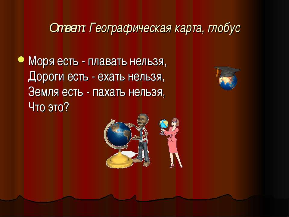 Ответ: Географическая карта, глобус Моря есть - плавать нельзя, Дороги есть -...