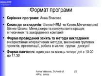 Формат програми Керівник програми: Анна Власова Команда викладачів: Школи HRM...
