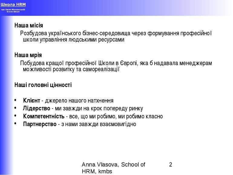 Наша місія Розбудова українського бізнес-середовища через формування професій...