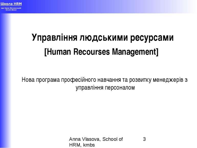 Управління людськими ресурсами [Human Recourses Management] Нова програма про...