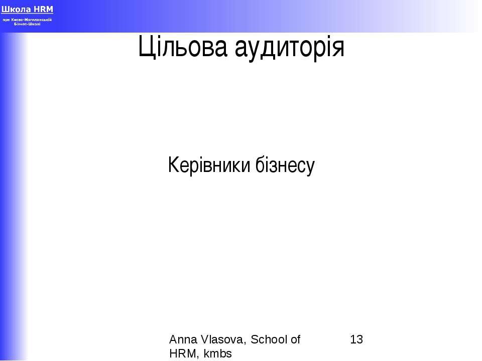 Цільова аудиторія Керівники бізнесу Anna Vlasova,