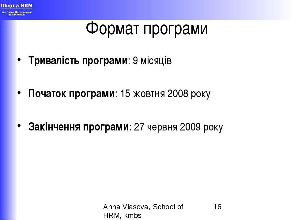 Формат програми Тривалість програми: 9 місяців Початок програми: 15 жовтня 20...