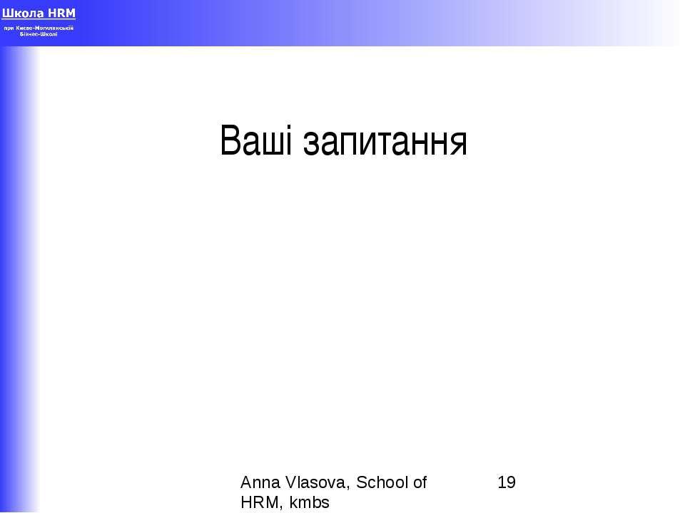 Ваші запитання Anna Vlasova,