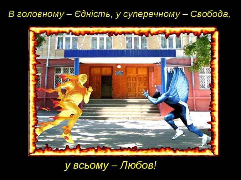 """Проект """"Школа майбутнього"""" від ЗОШ № 1 м.Іллічівськ В головному – Єдність, у ..."""