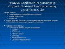 Федеральний інститут управління, Східний і Західний Центри розвитку управлінн...