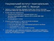 Національний інститут територіальних студій (INET), Франція Здійснює початков...