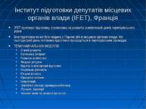 Інститут підготовки депутатів місцевих органів влади (IFET), Франція IFET про...