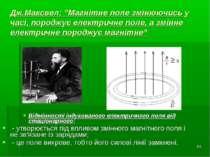 """* Дж.Максвел: """"Магнітне поле змінюючись у часі, породжує електричне поле, а з..."""