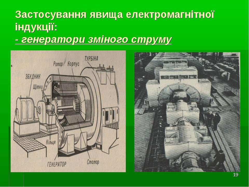 * Застосування явища електромагнітної індукції: - генератори зміного струму