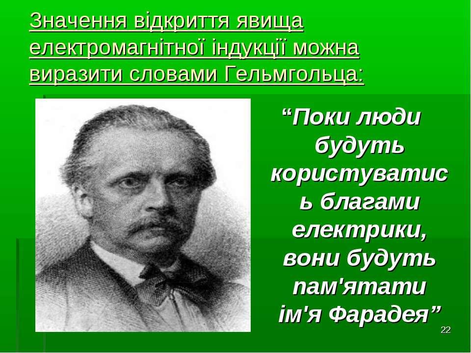 * Значення відкриття явища електромагнітної індукції можна виразити словами Г...