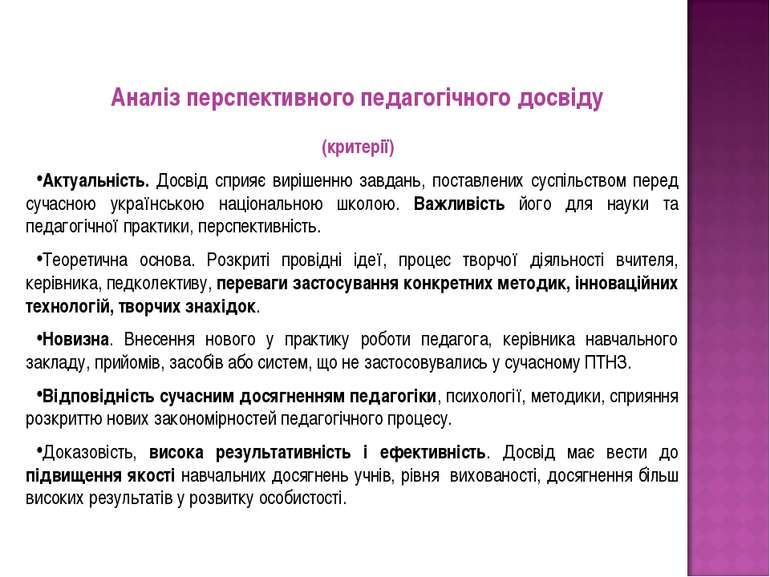 Аналіз перспективного педагогічного досвіду (критерії) Актуальність. Досвід с...