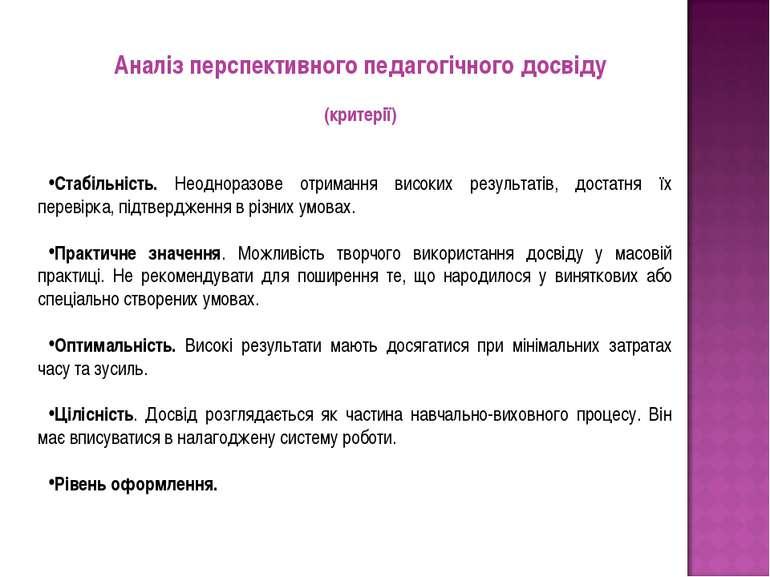 Аналіз перспективного педагогічного досвіду (критерії) Стабільність. Неоднора...