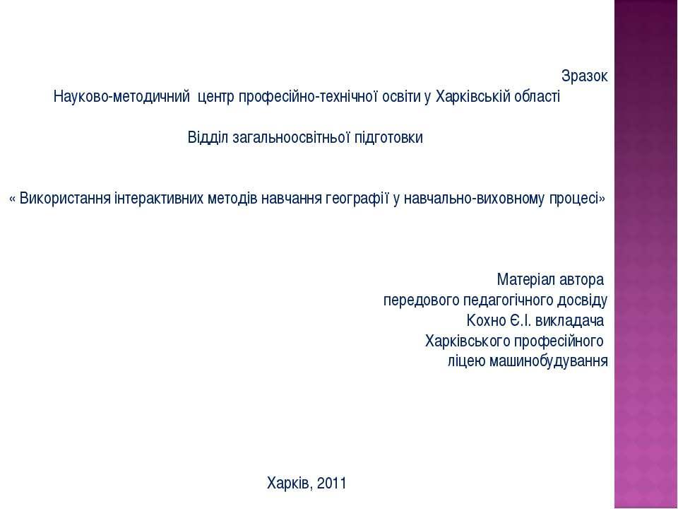 Зразок Науково-методичний центр професійно-технічної освіти у Харківській обл...