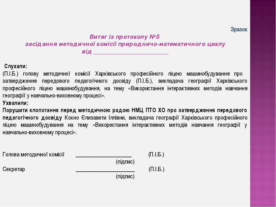 Зразок Витяг із протоколу №5 засідання методичної комісії природничо-матема...