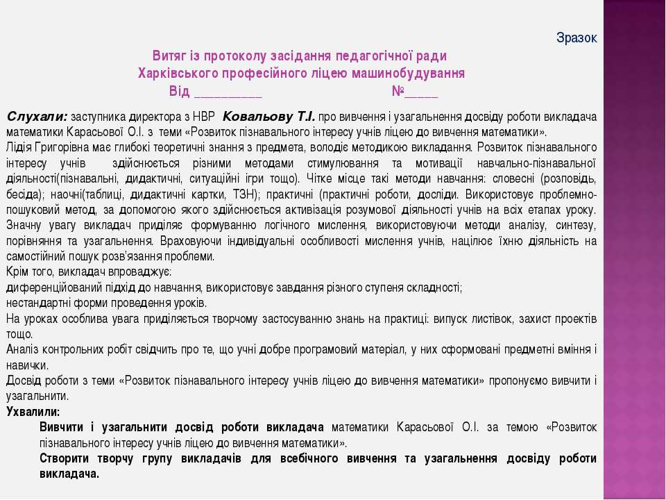 Зразок Витяг із протоколу засідання педагогічної ради Харківського професійно...
