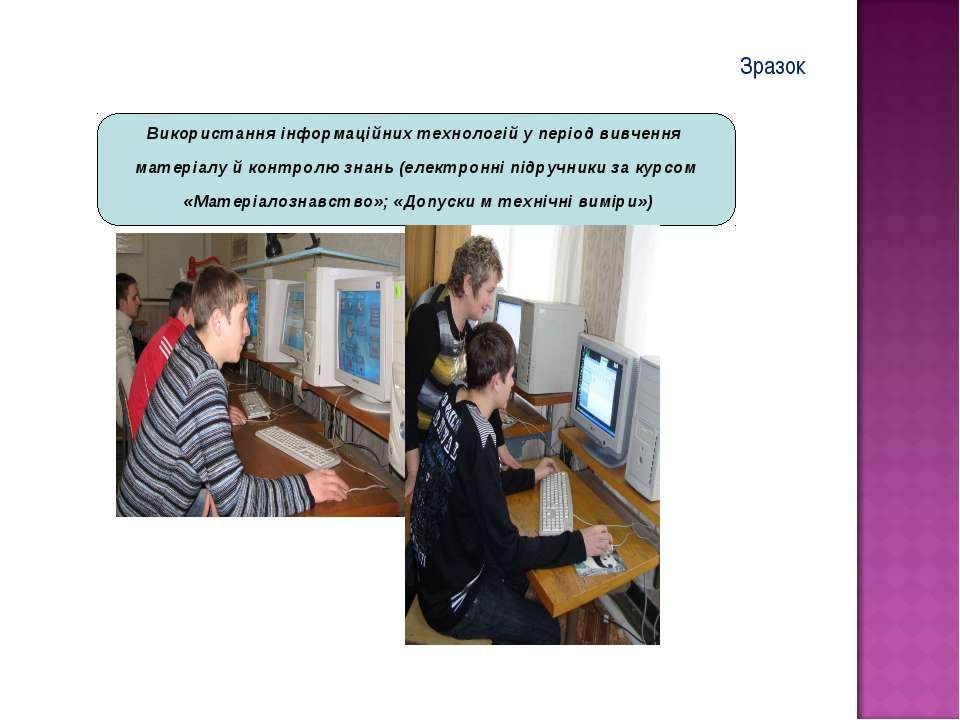 Використання інформаційних технологій у період вивчення матеріалу й контролю ...