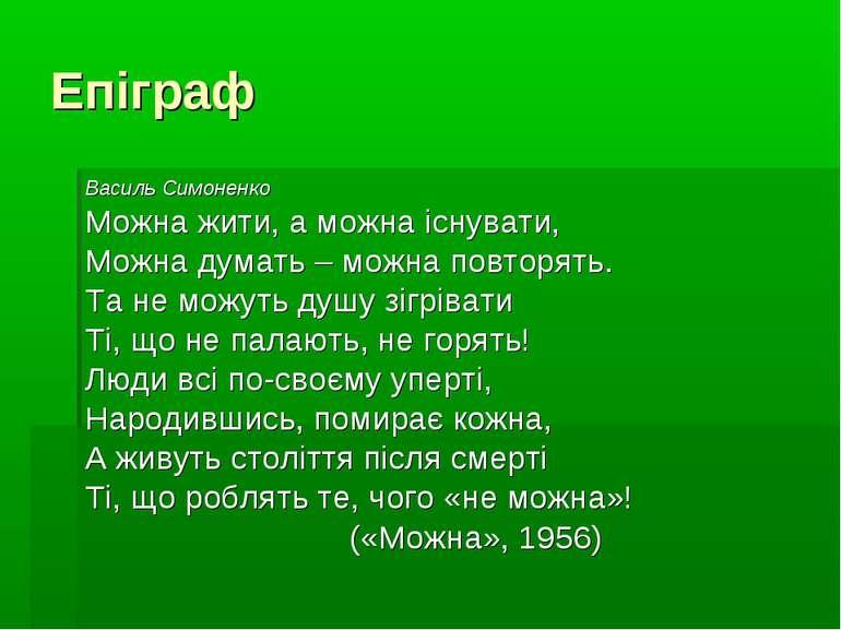Епіграф Василь Симоненко Можна жити, а можна існувати, Можна думать – можна п...