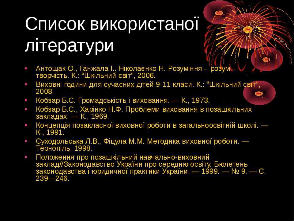 Список використаної літератури Антощак О., Ганжала І.. Ніколаєнко Н. Розумінн...