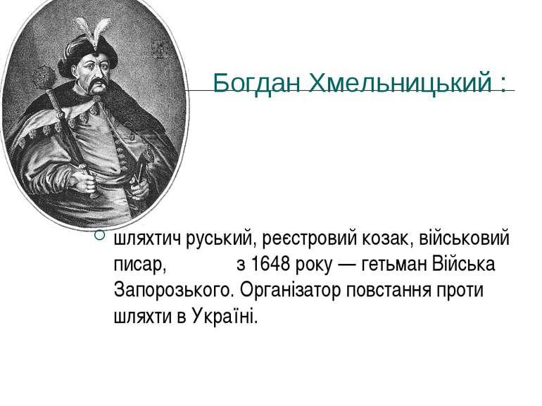 Богдан Хмельницький : шляхтич руський, реєстровий козак, військовий писар, з ...