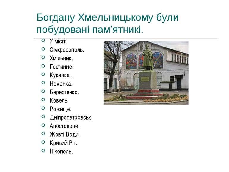 Богдану Хмельницькому були побудовані пам'ятникі. У місті: Сімферополь. Хміль...