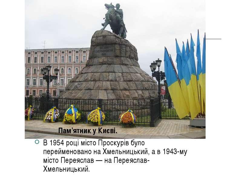 В 1954 році місто Проскурів було перейменовано на Хмельницький, а в 1943-му м...