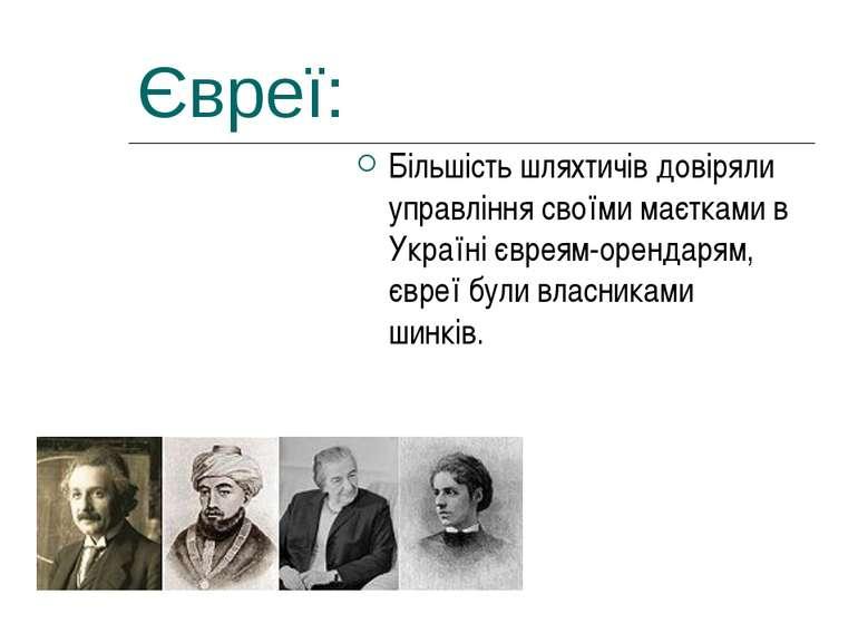 Євреї: Більшість шляхтичів довіряли управління своїми маєтками в Україні євре...