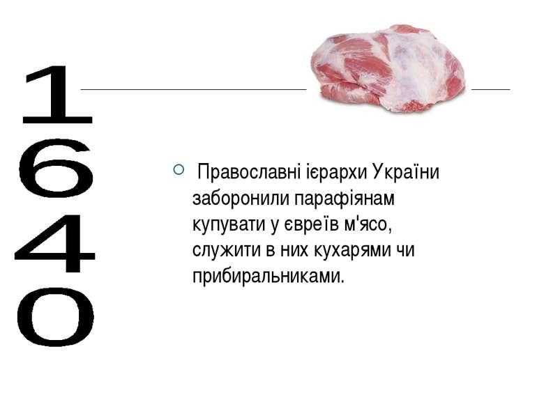 Православні ієрархи України заборонили парафіянам купувати у євреїв м'ясо, сл...