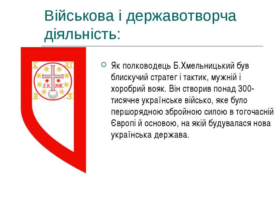 Військова і державотворча діяльність: Як полководець Б.Хмельницький був блиск...