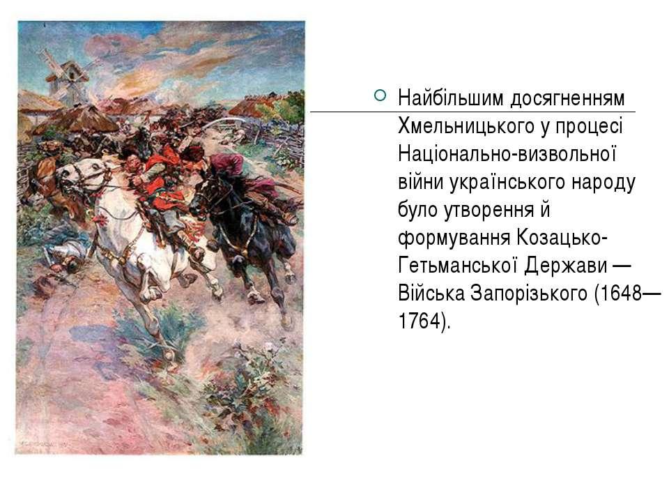 Найбільшим досягненням Хмельницького у процесі Національно-визвольної війни у...