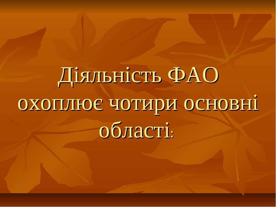 Діяльність ФАО охоплює чотири основні області: