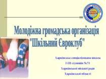 Харківська спеціалізована школа І-ІІІ ступенів №73 Харківської міської ради Х...