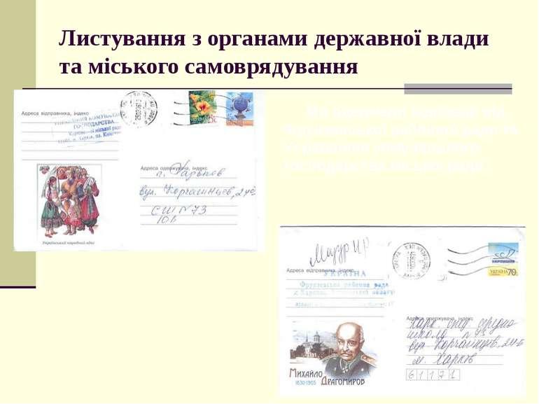 Листування з органами державної влади та міського самоврядування Ми одержали ...