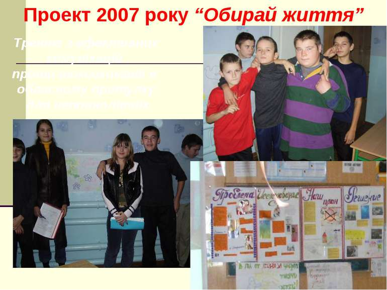 """Проект 2007 року """"Обирай життя"""" Тренінг з ефективних комунікацій проти токсик..."""