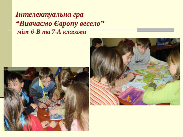 """Інтелектуальна гра """"Вивчаємо Європу весело"""" між 6-В та 7-А класами"""