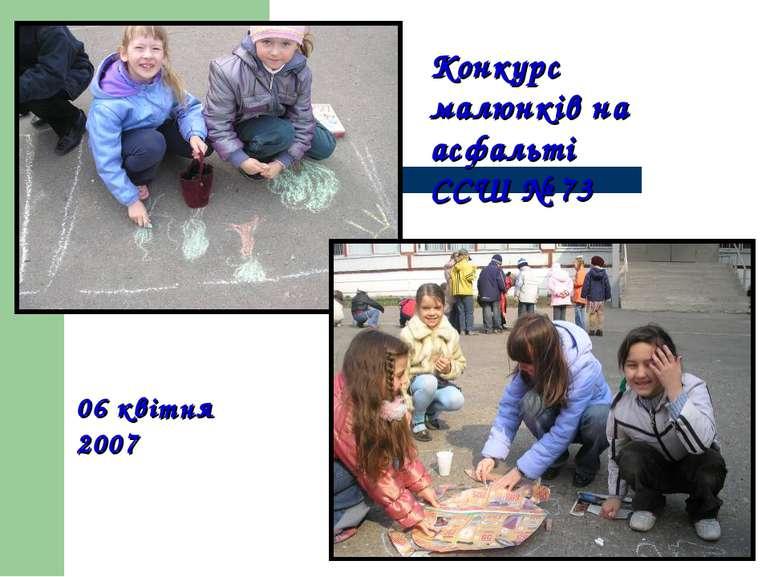 Конкурс малюнків на асфальті ССШ № 73 06 квітня 2007