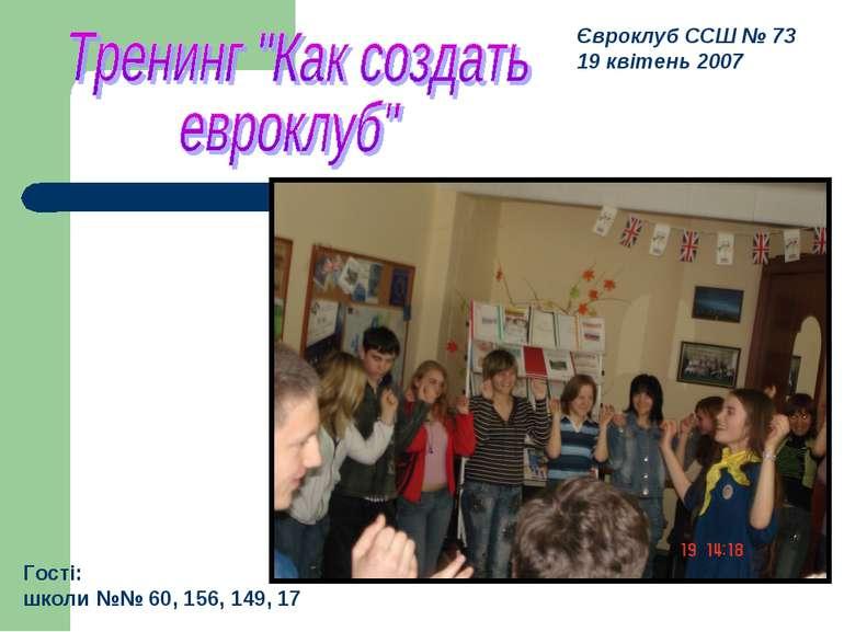 Євроклуб ССШ № 73 19 квітень 2007 Гості: школи №№ 60, 156, 149, 17