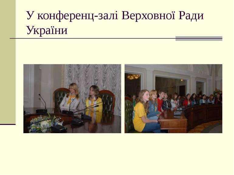 У конференц-залі Верховної Ради України