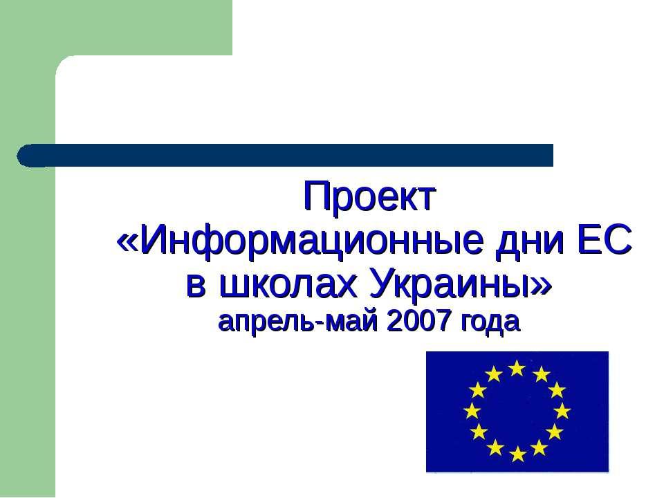 Проект «Информационные дни ЕС в школах Украины» апрель-май 2007 года