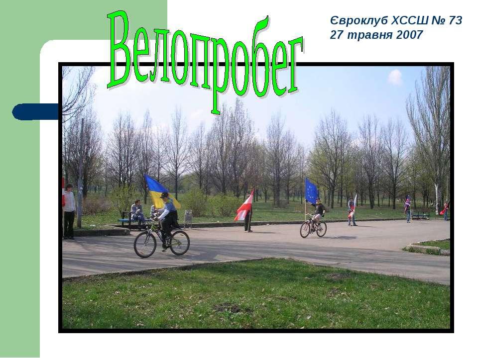 Євроклуб ХССШ № 73 27 травня 2007
