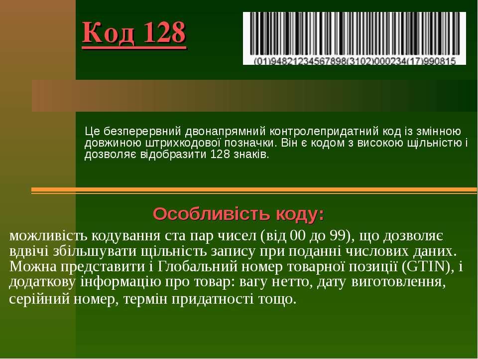 Код 128 Особливість коду: можливість кодування ста пар чисел (від 00 до 99), ...