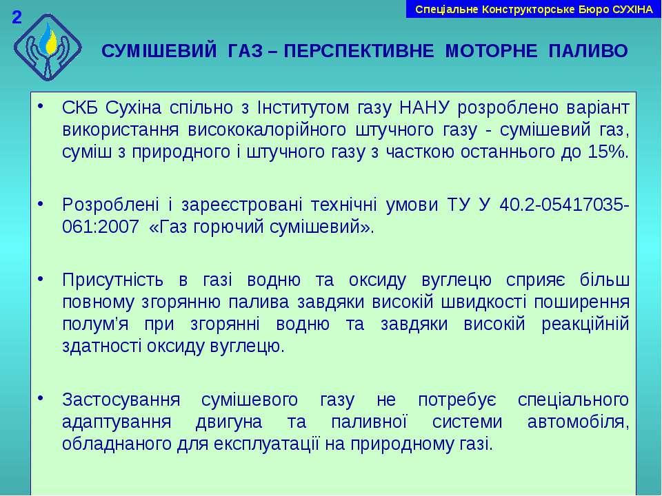СУМІШЕВИЙ ГАЗ – ПЕРСПЕКТИВНЕ МОТОРНЕ ПАЛИВО СКБ Сухіна спільно з Інститутом г...