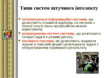 Типи систем штучного інтелекту інтелектуальні інформаційні системи, що дозвол...