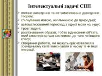 Інтелектуальні задачі СШІ логічне виведення та автоматизоване доведення теоре...