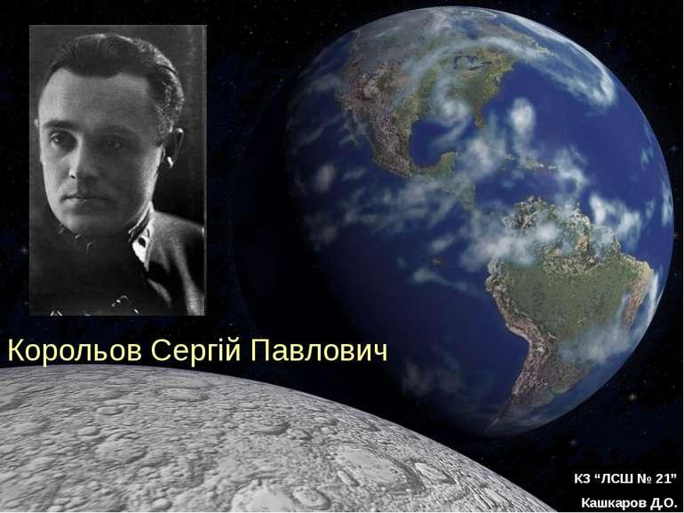 """Корольов Сергій Павлович КЗ """"ЛСШ № 21"""" Кашкаров Д.О."""