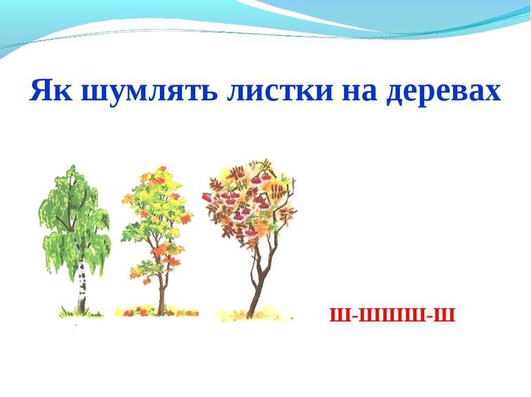 Як шумлять листки на деревах Ш-ШШШ-Ш