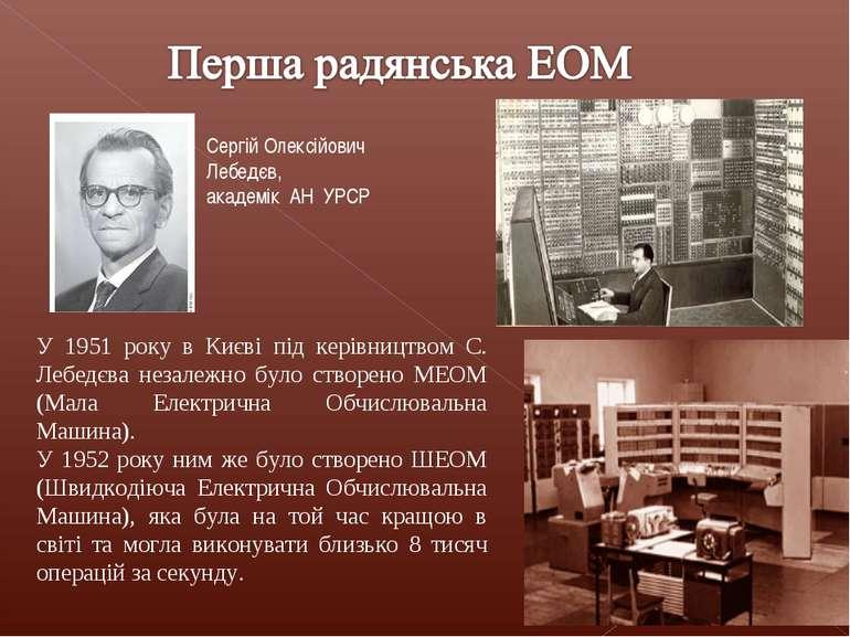 У 1951 року в Києві під керівництвом С. Лебедєва незалежно було створено МЕОМ...