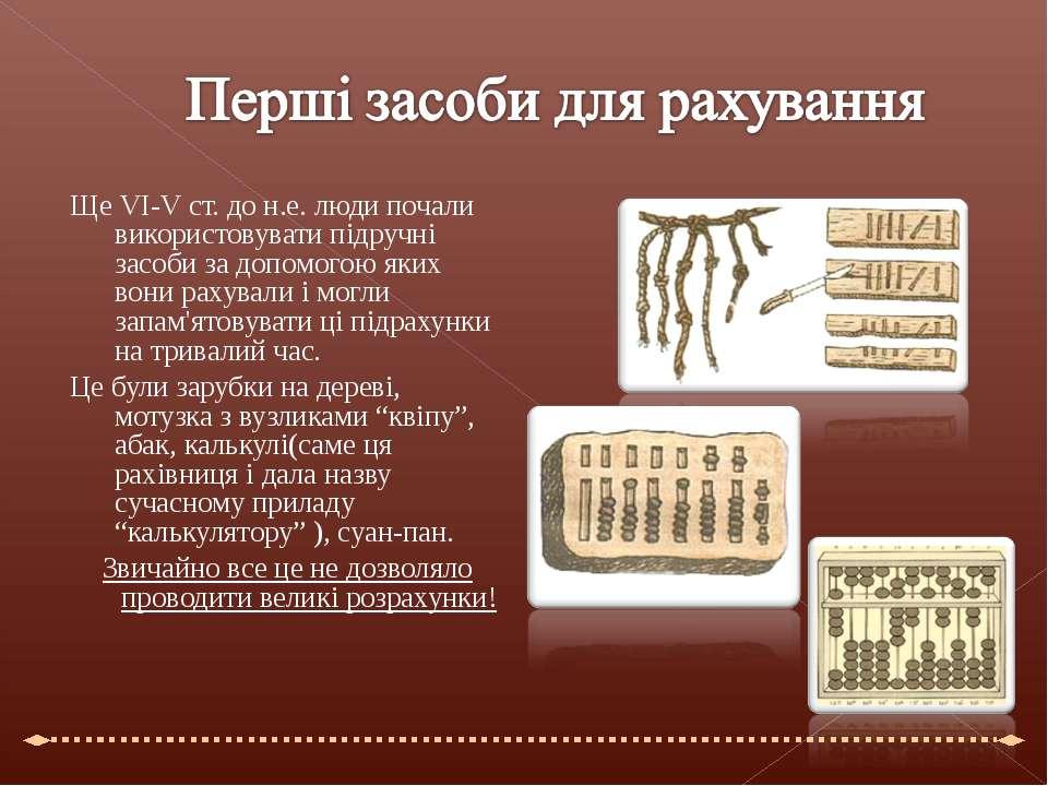 Ще VI-V ст. до н.е. люди почали використовувати підручні засоби за допомогою ...