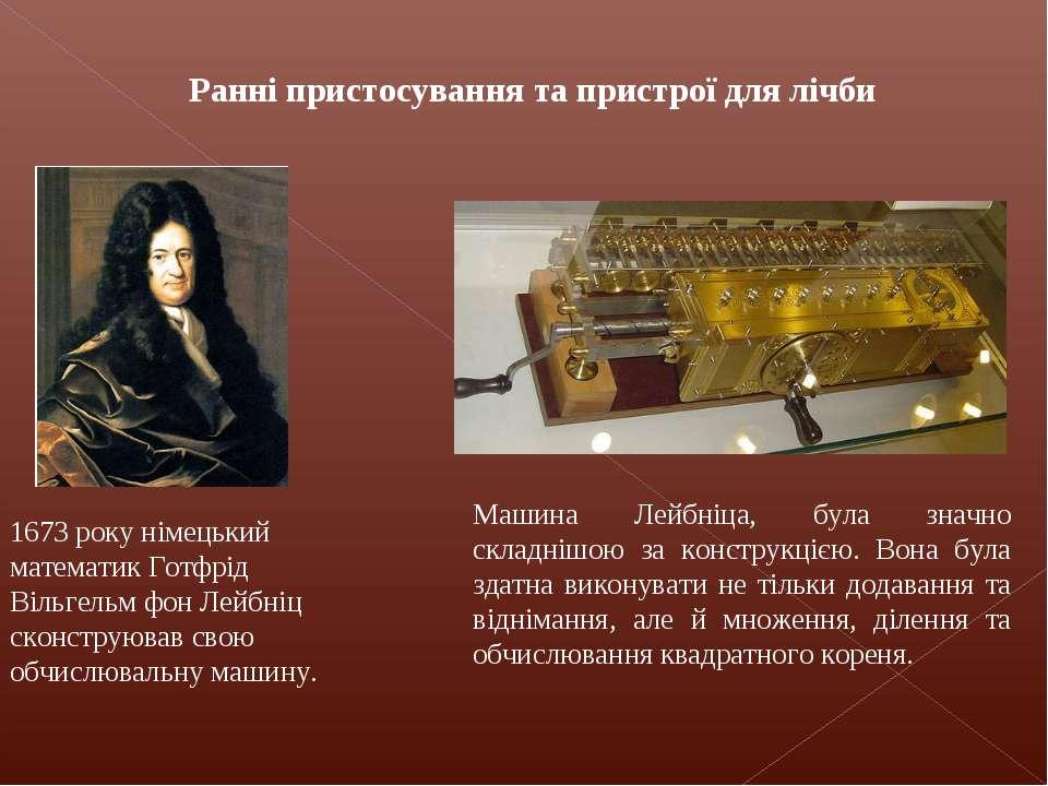 Ранні пристосування та пристрої для лічби 1673 року німецький математик Готфр...